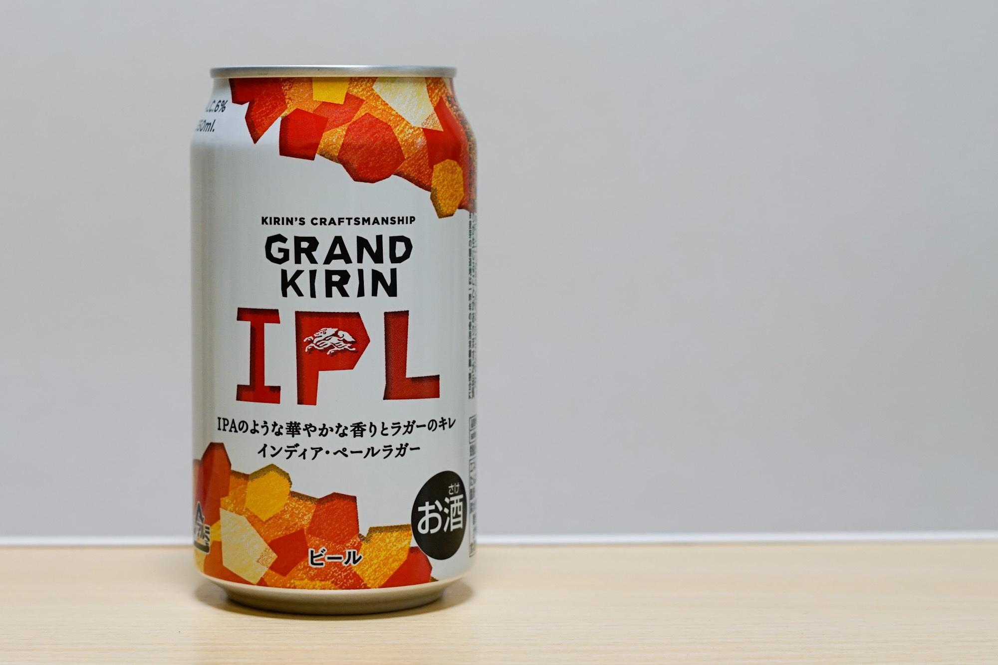グランドキリン Ipl評価感想レビュー激安価格情報